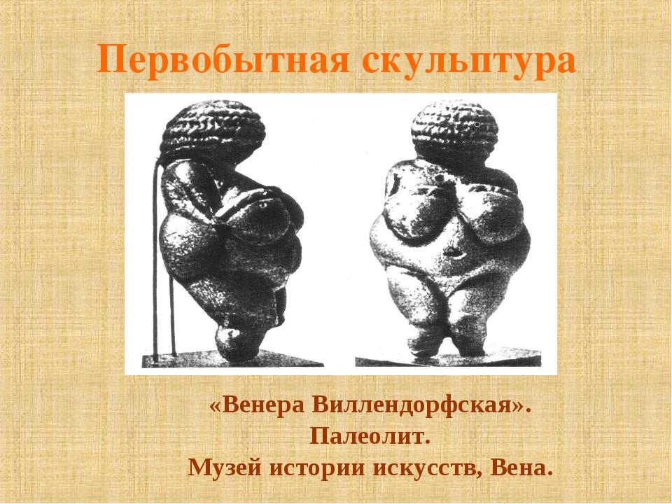 Первобытная скульптура «Венера Виллендорфская». Палеолит. Музей истории искус...