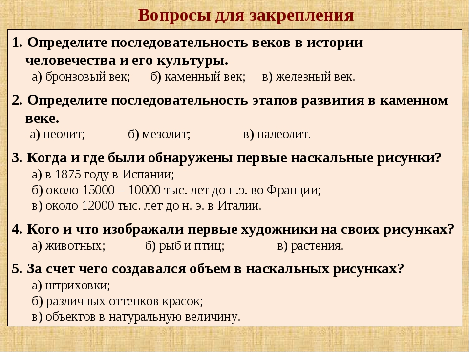 Вопросы для закрепления 1. Определите последовательность веков в истории чело...