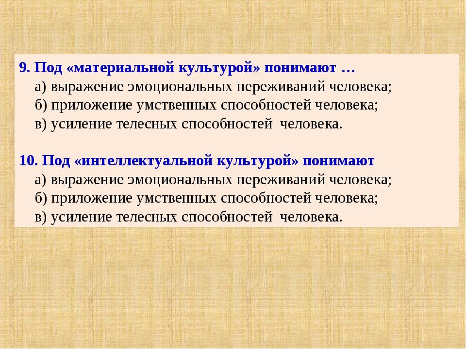 9. Под «материальной культурой» понимают … а) выражение эмоциональных пережив...