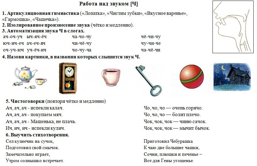 http://kokarevala.narod.ru/olderfiles/3/zvuk_ch.jpg