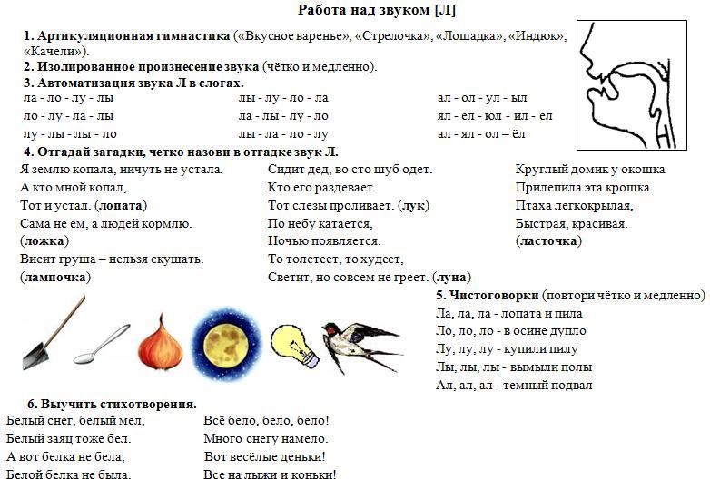 http://kokarevala.narod.ru/olderfiles/3/zvuk_jel.jpg
