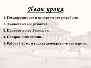 План урока 1. Государственное и политическое устройство. 2. Экономическое раз