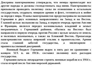 Доктрина пангерманизма утверждала, что немцы превосходят все другие народы и
