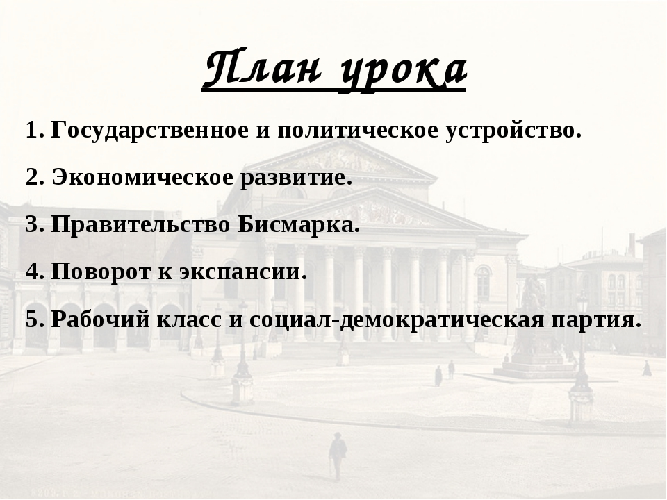 План урока 1. Государственное и политическое устройство. 2. Экономическое раз...