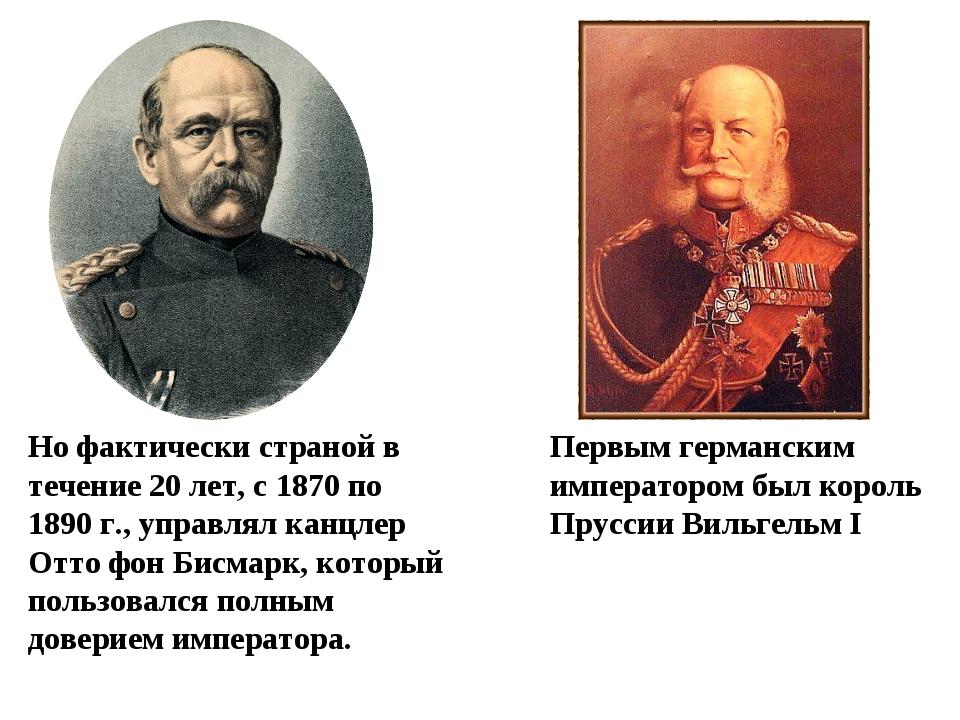 Первым германским императором был король Пруссии Вильгельм I Но фактически ст...