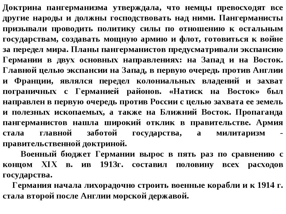 Доктрина пангерманизма утверждала, что немцы превосходят все другие народы и...