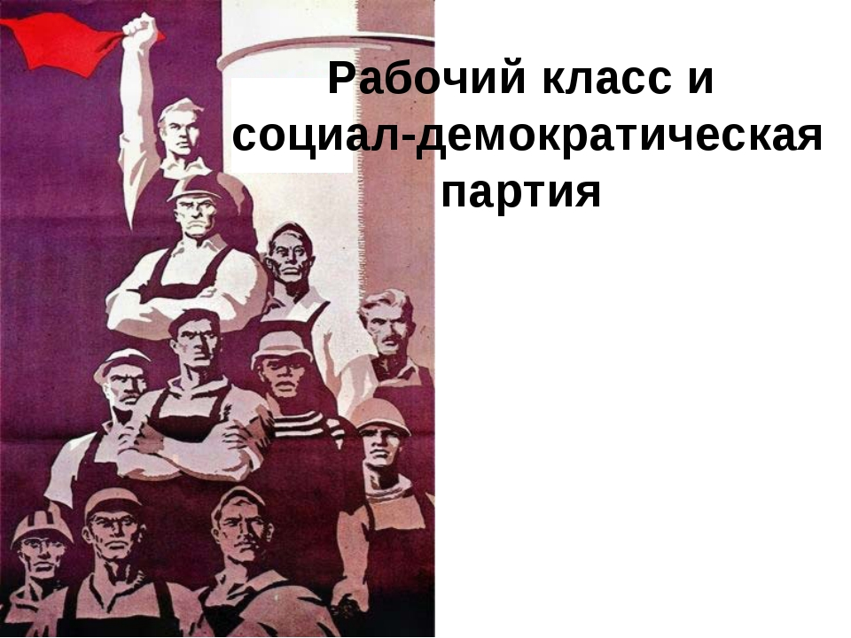 Рабочий класс и социал-демократическая партия