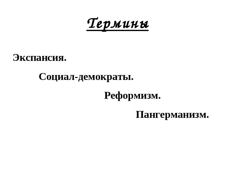 Термины Экспансия. Социал-демократы. Реформизм. Пангерманизм.