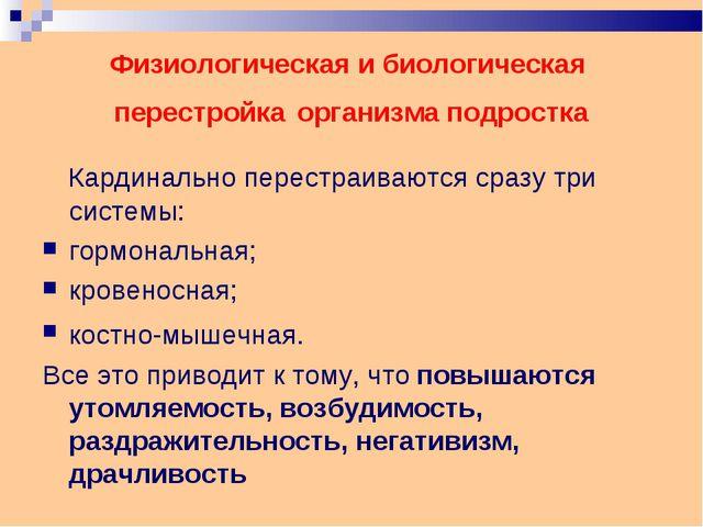 Физиологическая и биологическая перестройка организма подростка Кардинально п...