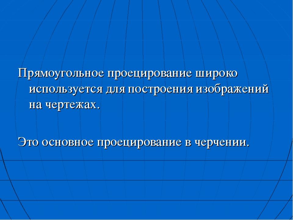 Прямоугольное проецирование широко используется для построения изображений н...