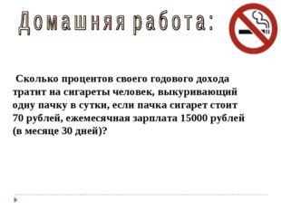 Сколько процентов своего годового дохода тратит на сигареты человек, выкурив