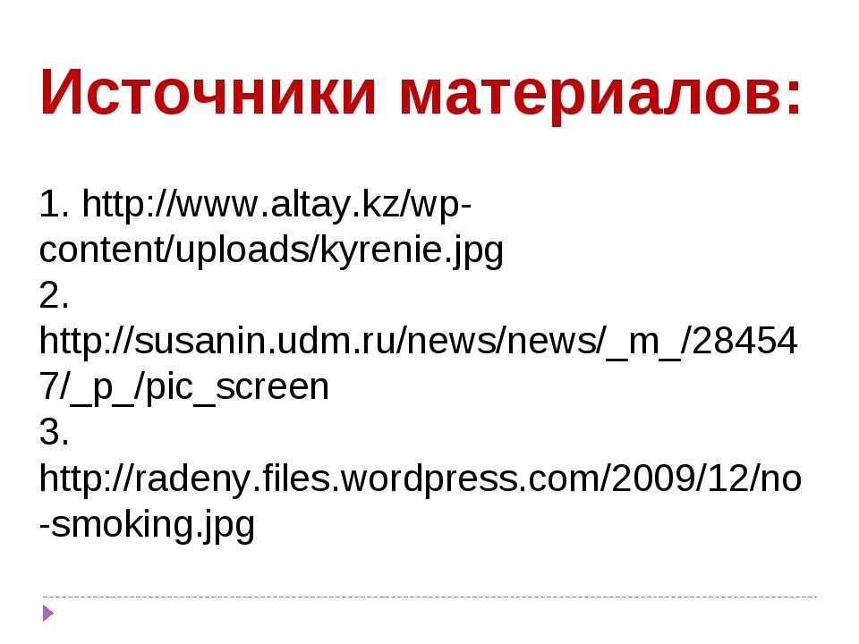 Источники материалов: 1. http://www.altay.kz/wp-content/uploads/kyrenie.jpg 2...
