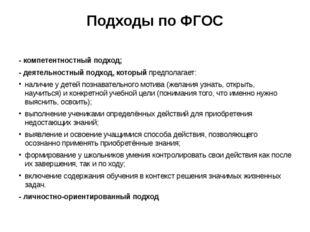 Подходы по ФГОС - компетентностный подход; - деятельностный подход, который п