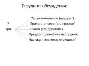 Результат обсуждения: Существительное (предмет) ? Прилагательное (его признак