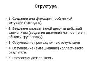 Структура 1. Создание или фиксация проблемной ситуации (наглядно). 2. Введени