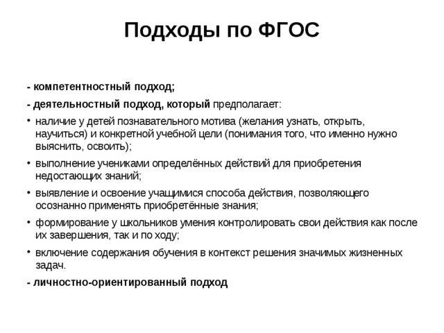 Подходы по ФГОС - компетентностный подход; - деятельностный подход, который п...