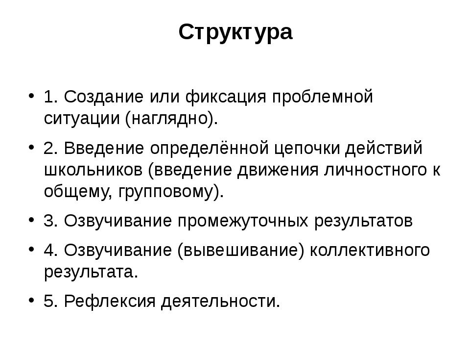 Структура 1. Создание или фиксация проблемной ситуации (наглядно). 2. Введени...