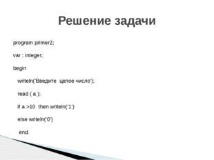 Решение задачи program primer2; var : integer; begin writeln('Введите целое ч