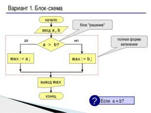"""Вариант 1. Блок-схема полная форма ветвления блок """"решение"""" начало max:= a;"""