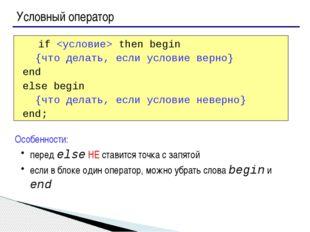 Условный оператор if  then begin {что делать, если условие верно} end else