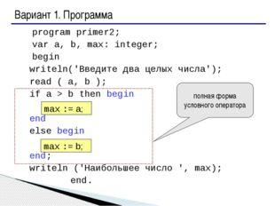 Вариант 1. Программа program primer2; var a, b, max: integer; begin write
