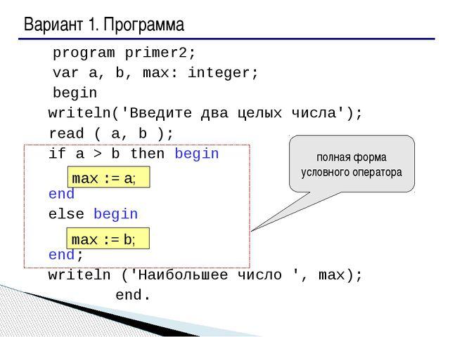 Вариант 1. Программа program primer2; var a, b, max: integer; begin write...
