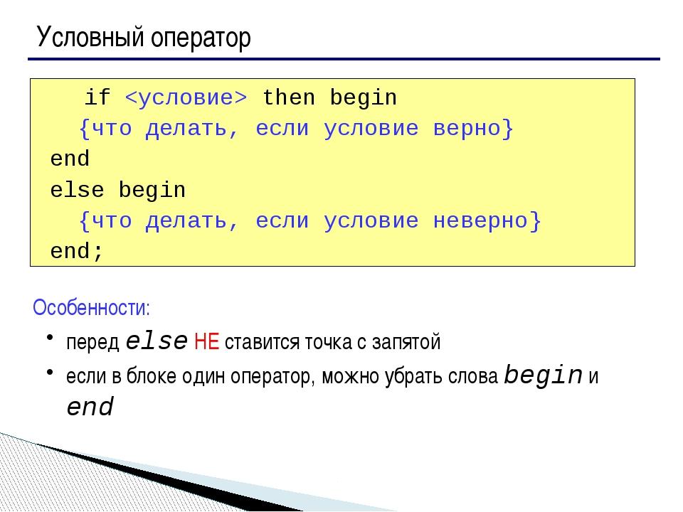 Условный оператор if  then begin {что делать, если условие верно} end else...
