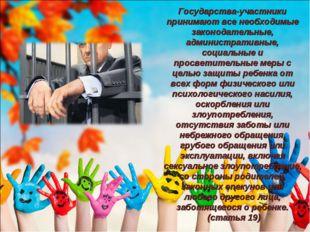 Государства-участники принимают все необходимые законодательные, администрати