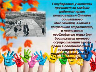 Государства-участники признают за каждым ребенком право пользоваться благами