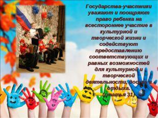Государства-участники уважают и поощряют право ребенка на всестороннее участи