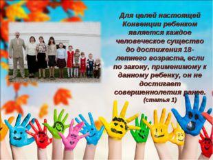 Для целей настоящей Конвенции ребенком является каждое человеческое существо