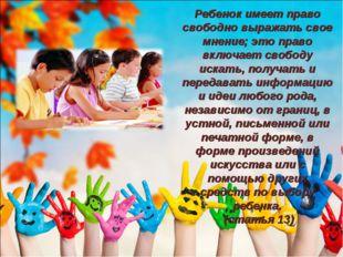 Ребенок имеет право свободно выражать свое мнение; это право включает свободу