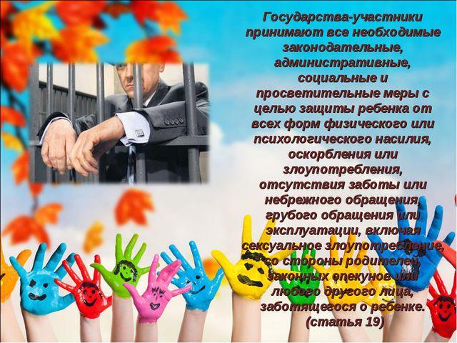 Государства-участники принимают все необходимые законодательные, администрати...
