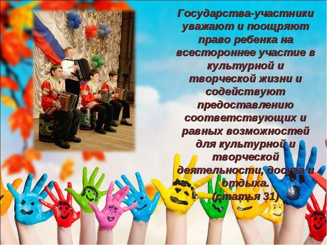 Государства-участники уважают и поощряют право ребенка на всестороннее участи...