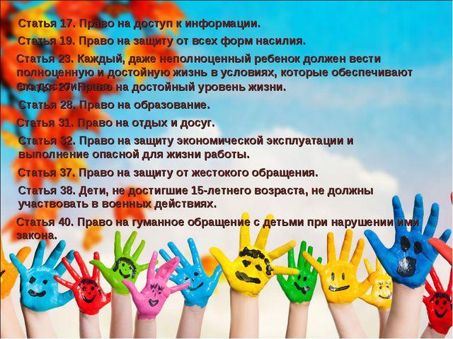 Статья 17. Право на доступ к информации. Статья 19. Право на защиту от всех...