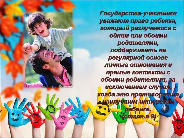 Государства-участники уважают право ребенка, который разлучается с одним или...