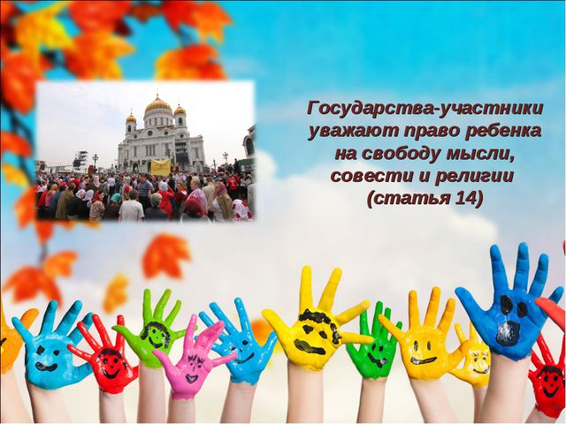 Государства-участники уважают право ребенка на свободу мысли, совести и религ...