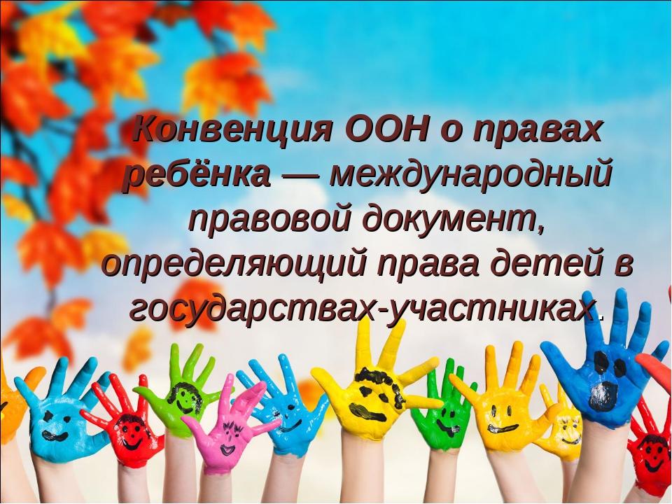 Конвенция ООН о правах ребёнка— международный правовой документ, определяющи...