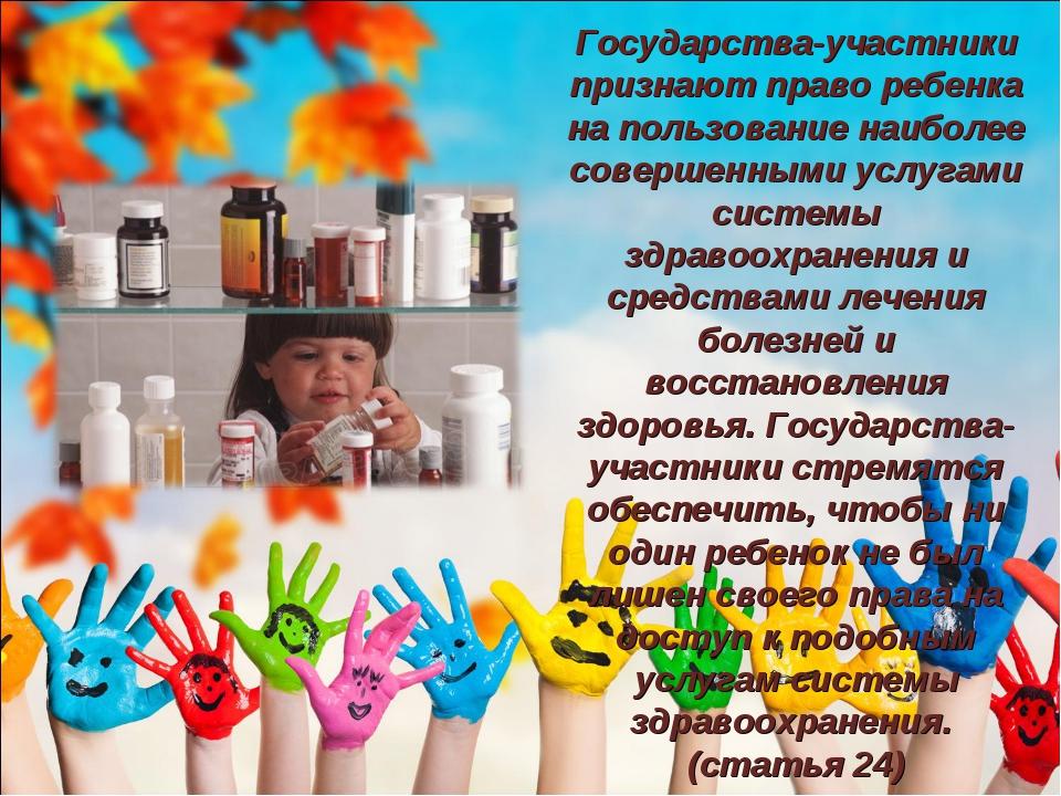 Государства-участники признают право ребенка на пользование наиболее совершен...