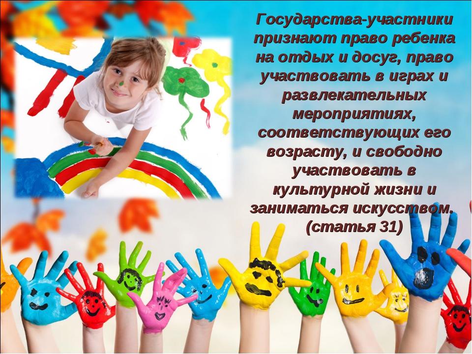 Государства-участники признают право ребенка на отдых и досуг, право участвов...