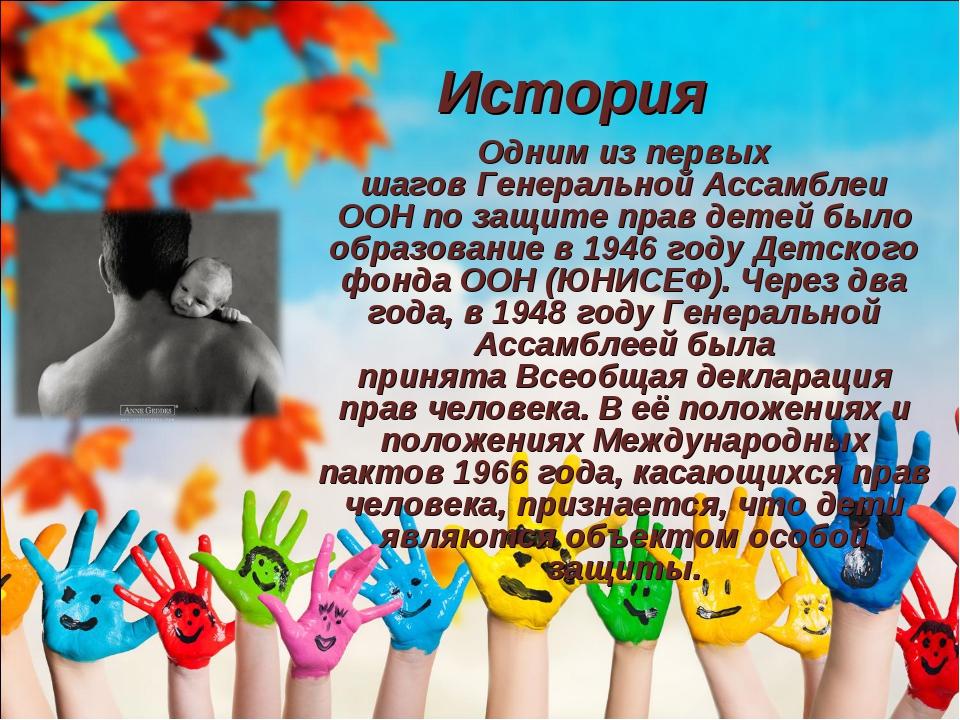 История Одним из первых шаговГенеральной Ассамблеи ООНпо защите прав детей...