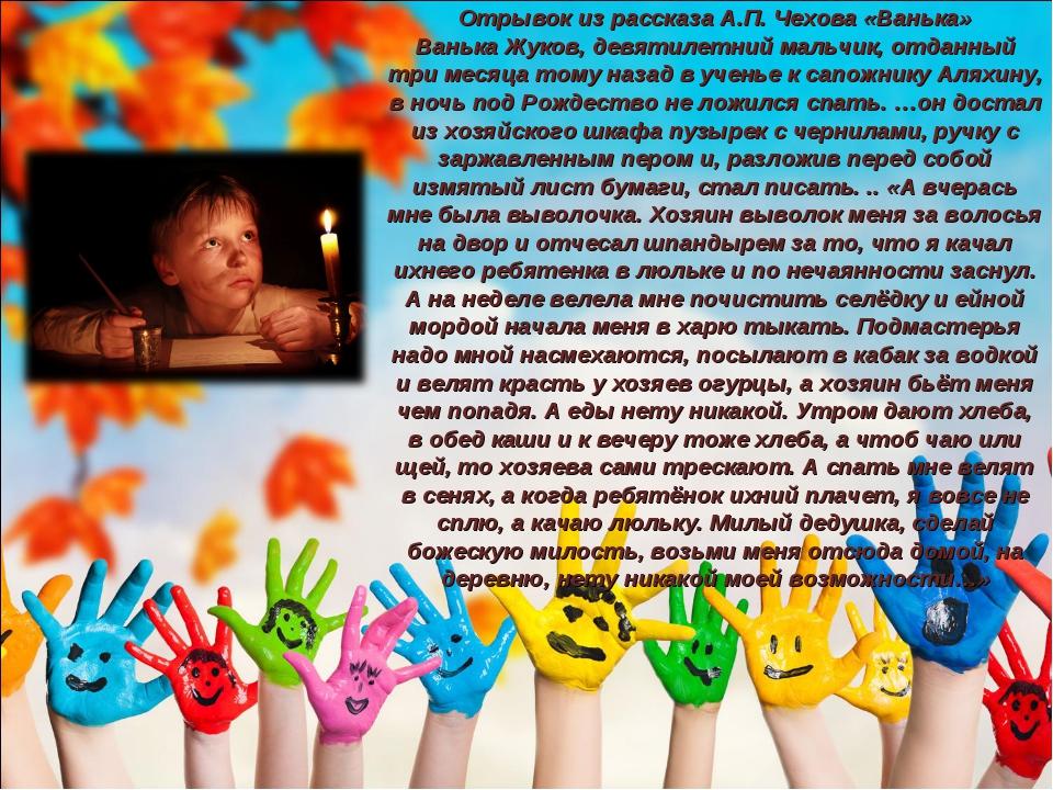 Отрывок из рассказа А.П. Чехова «Ванька» Ванька Жуков, девятилетний мальчик,...