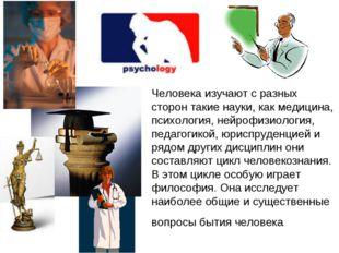 Человека изучают с разных сторон такие науки, как медицина, психология, нейро
