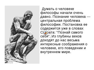 Думать о человеке философы начали очень давно. Познание человека — центральн