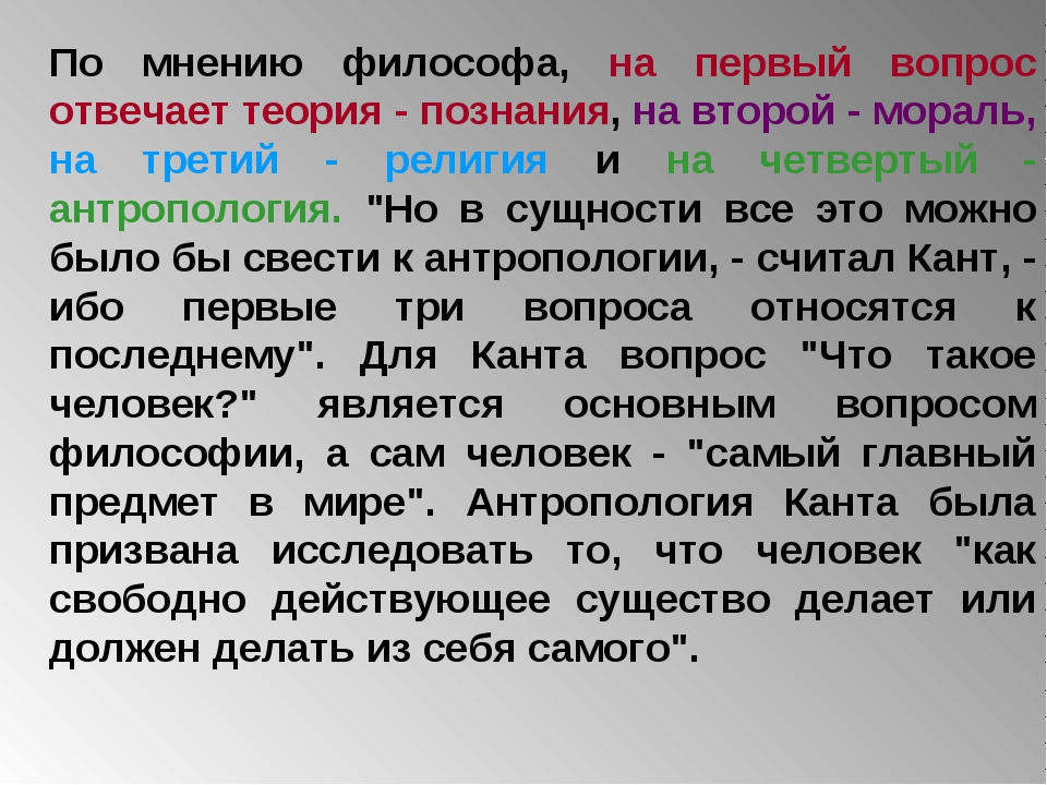 По мнению философа, на первый вопрос отвечает теория - познания, на второй -...