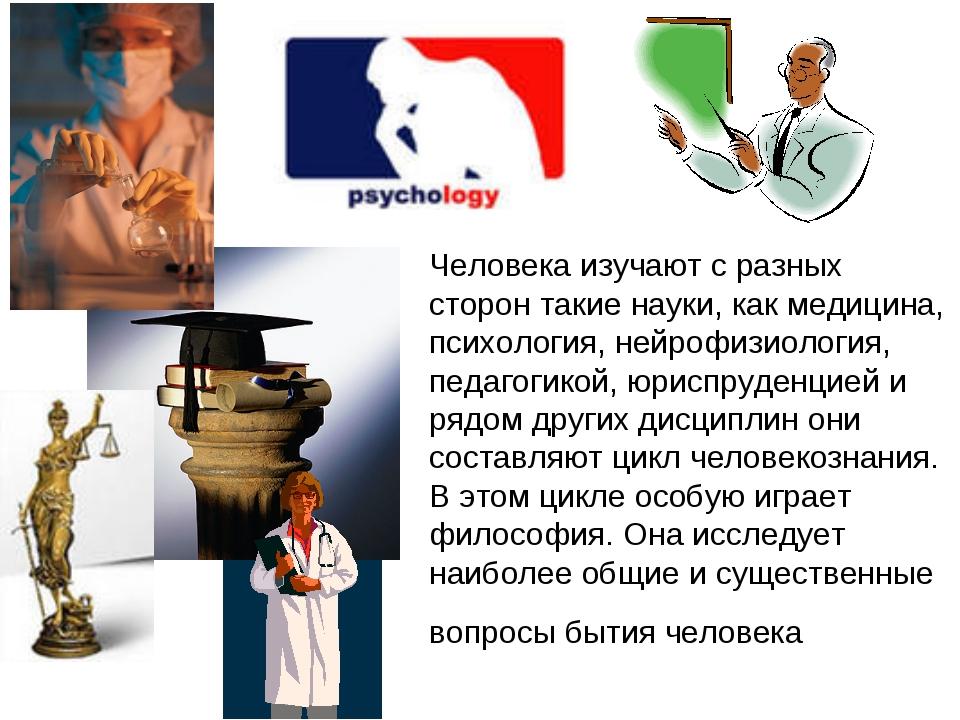 Человека изучают с разных сторон такие науки, как медицина, психология, нейро...