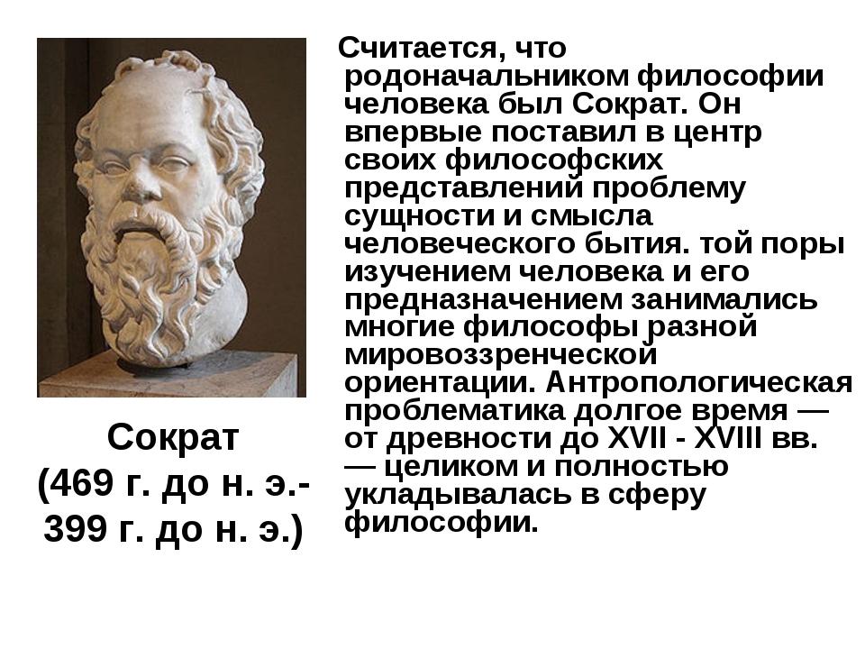 Сократ (469 г. до н. э.- 399 г. до н. э.)  Считается, что родоначальником фи...