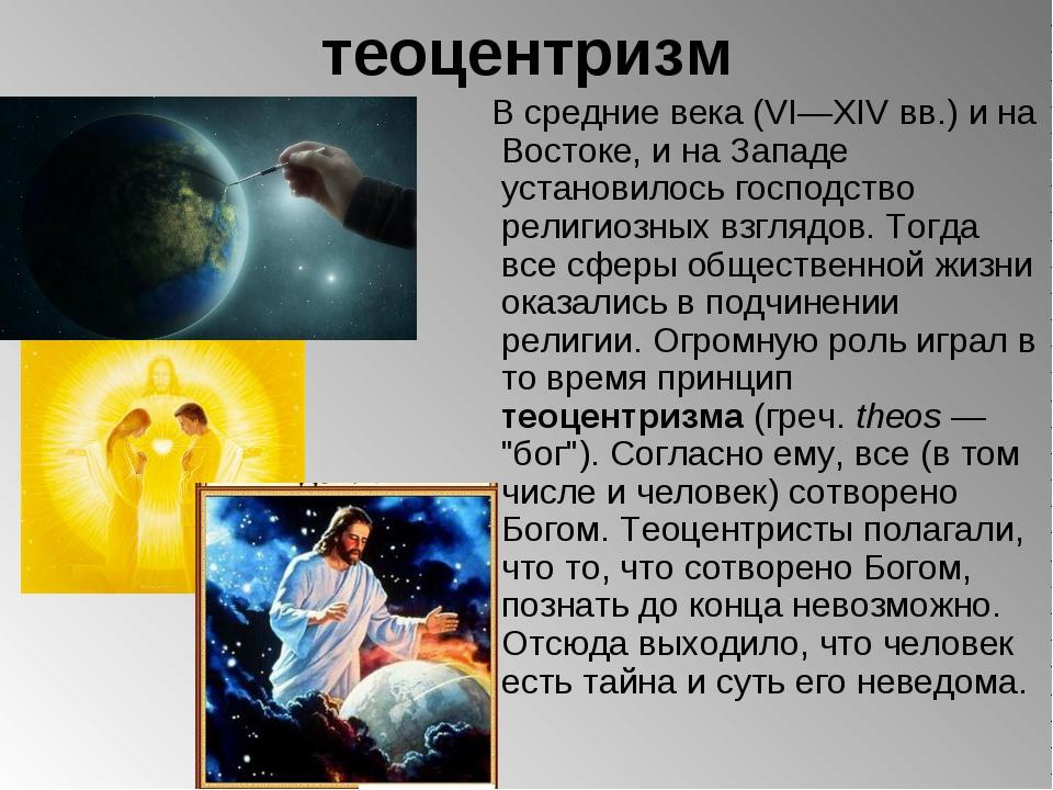 теоцентризм В средние века (VI—XIV вв.) и на Востоке, и на Западе установилос...