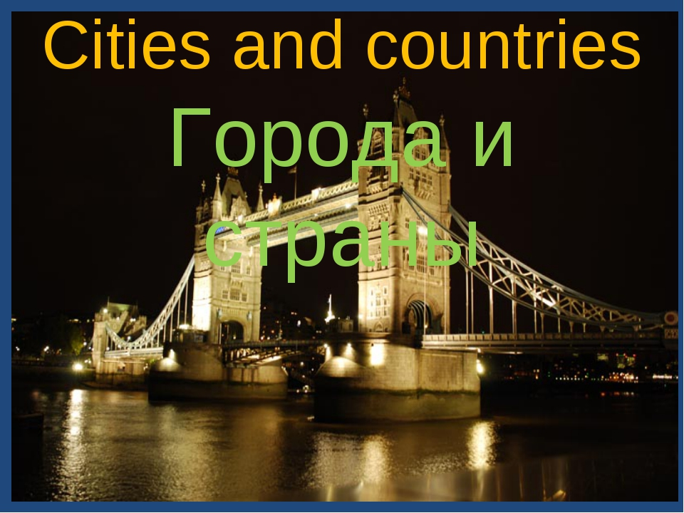 Cities and countries Города и страны