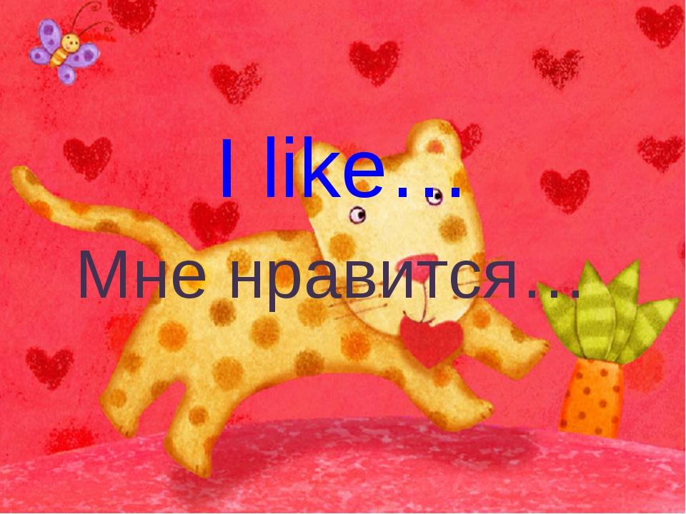 I like… Мне нравится…